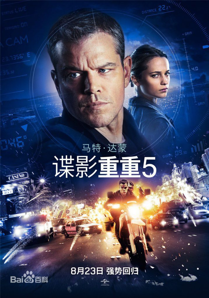 Jason Bourne 5观影感